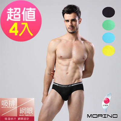 (超值4件組)男內褲 吸排涼爽素色網眼運動三角褲 MORINO摩力諾