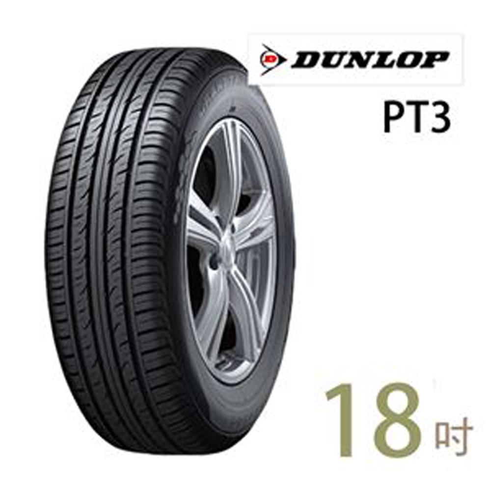 【登祿普】PT3- 235/55/18吋輪胎 (適用於RAV4等車型)