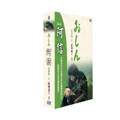 阿信 完全版三《試鍊篇》DVD