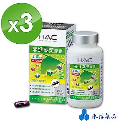 HAC 學進葉黃膠囊(90粒/瓶;3瓶組)