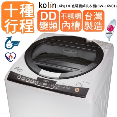 KOLIN 歌林 DD直驅16KG 變頻單槽洗衣機 (白 BW-16V01)