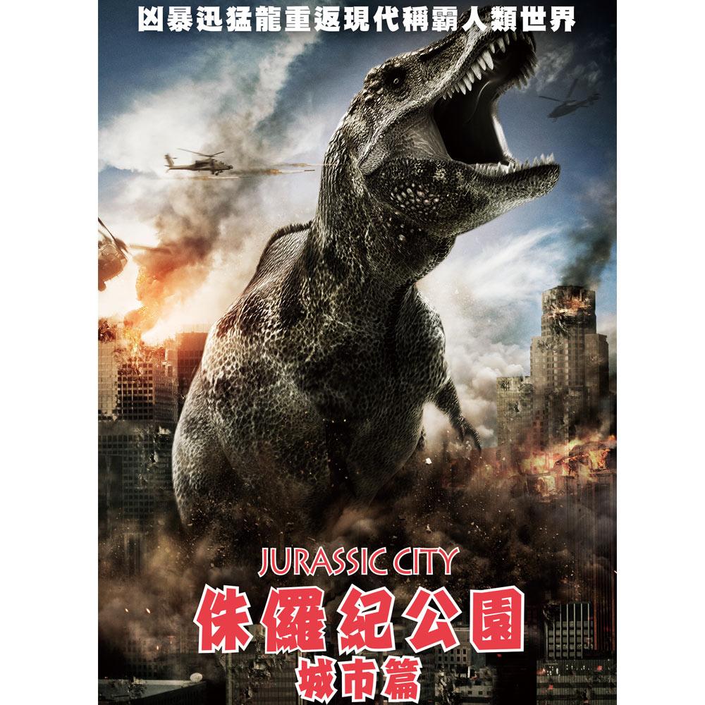 侏儸紀公園城市篇 DVD