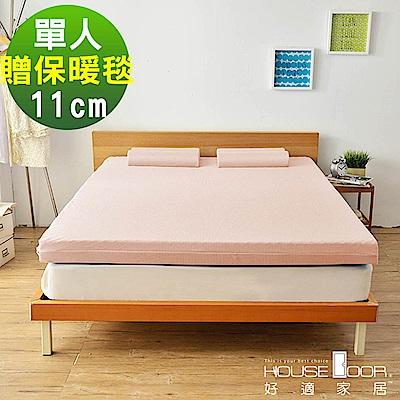 HouseDoor 日本大和防蹣抗菌表布 11cm厚波浪記憶床墊保暖組-單人3尺