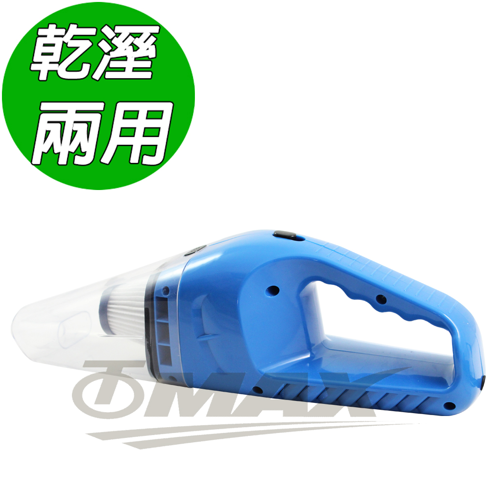 OMAX新一代車用乾濕兩用吸塵器-藍色