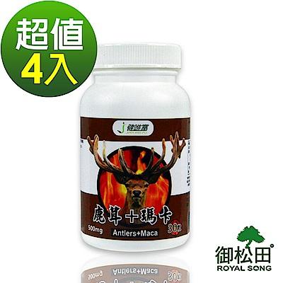 健唯富-鹿茸+瑪卡(30粒/瓶)-4瓶