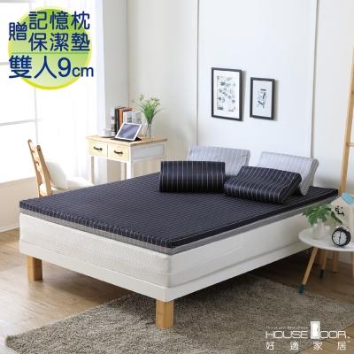 House Door 紳士樂章全能組 大鐘印染表布 9cm竹炭波浪記憶床墊-雙人5尺