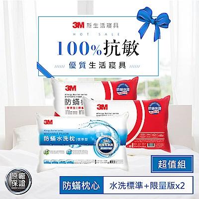 3M 新一代可水洗36次不糾結防蹣水洗枕-標準型+防蹣枕心-標準型*2
