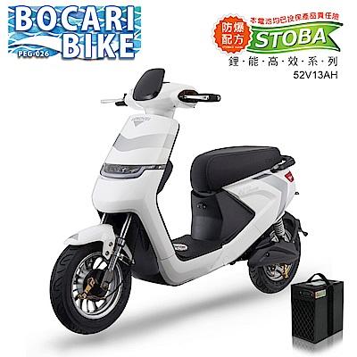 向銓BOCARI電動自行車PEG-026搭配防爆鋰電池