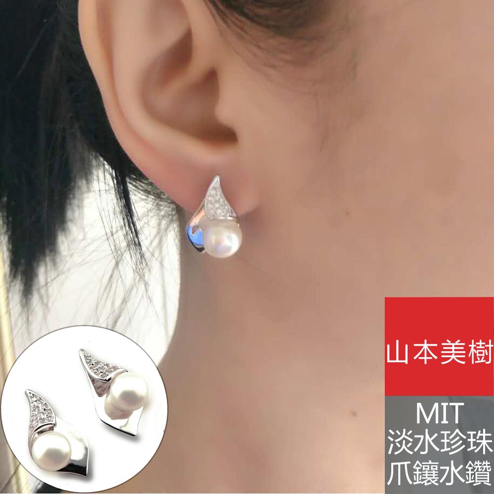 山本美樹 MIT擁護珍心 奧地利鑽淡水珍珠耳環