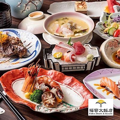 (福容大飯店)台北一館 田園自助午/晚餐吃到飽2張(加價可用假日晚餐)