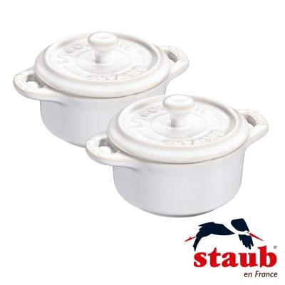 法國Staub 圓型陶缽 10cm-象牙白(2入組)