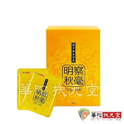 華陀漢方茶飲 雪菊枸杞飲1盒(10包/盒)
