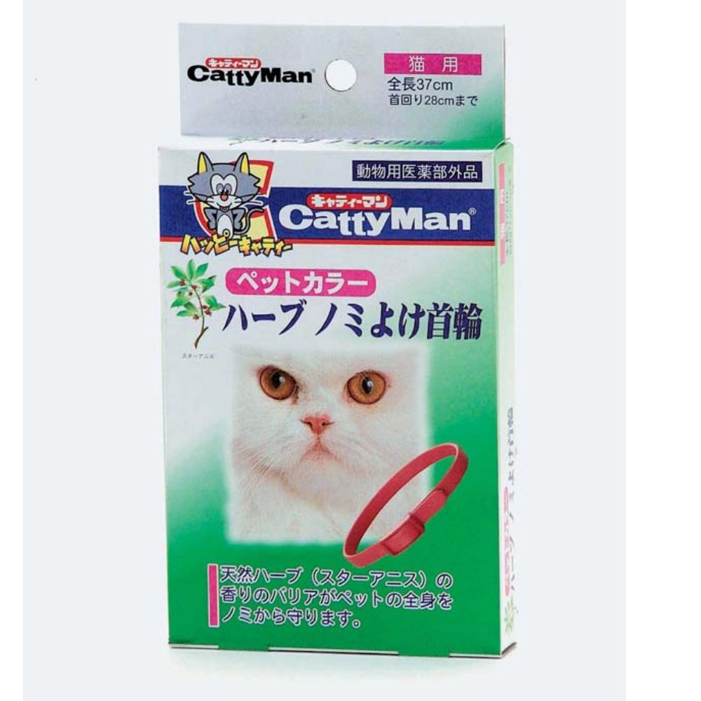CattyMan 貓用天然草本精油防蚤項圈