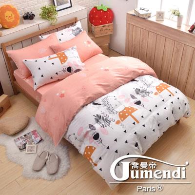 喬曼帝Jumendi-奇幻歷險 台灣製雙人四件式特級純棉床包被套組