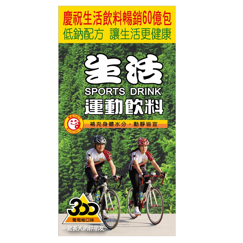 生活 運動飲料(300ccx24入)