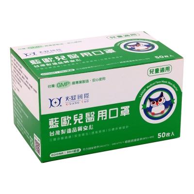 藍歐兒-醫用口罩(兒童50入-綠色)