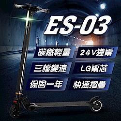 【e路通】ES-03 碳纖維 24V鋰電 LG電芯 快速折疊 成人