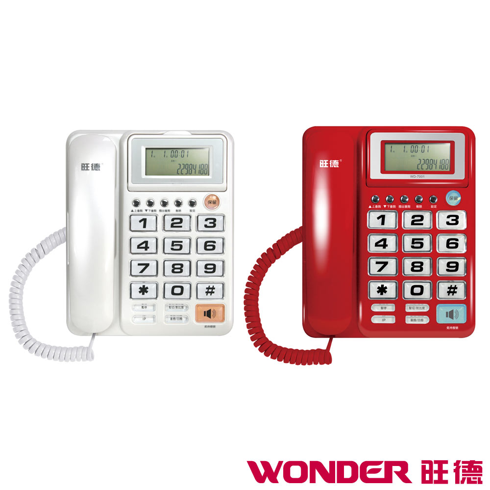 WONDER旺德 超大字鍵電話 WD-7001
