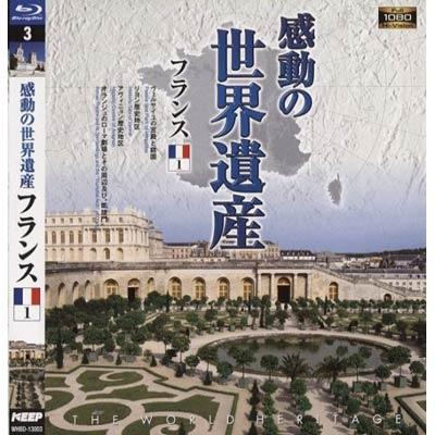 感動的世界遺產3 法國1 藍光BD 日版