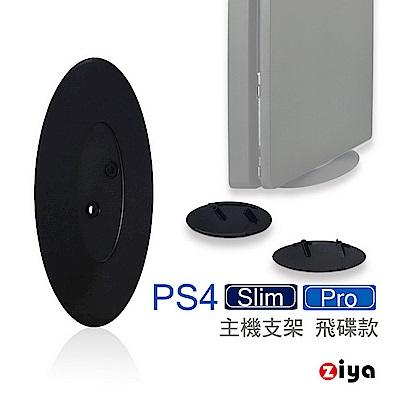 [ZIYA] PS4 Slim/Pro 遊戲主機支架 飛碟款