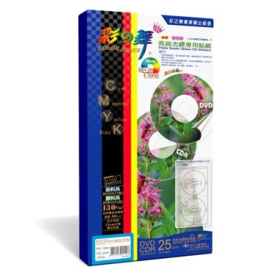 彩之舞 22mm 中孔 光碟專用貼紙【HY-B45CDM】5包