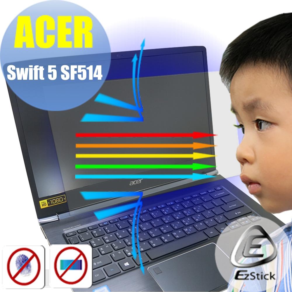 EZstick ACER Swift 5 SF514 專用 防藍光螢幕保護貼