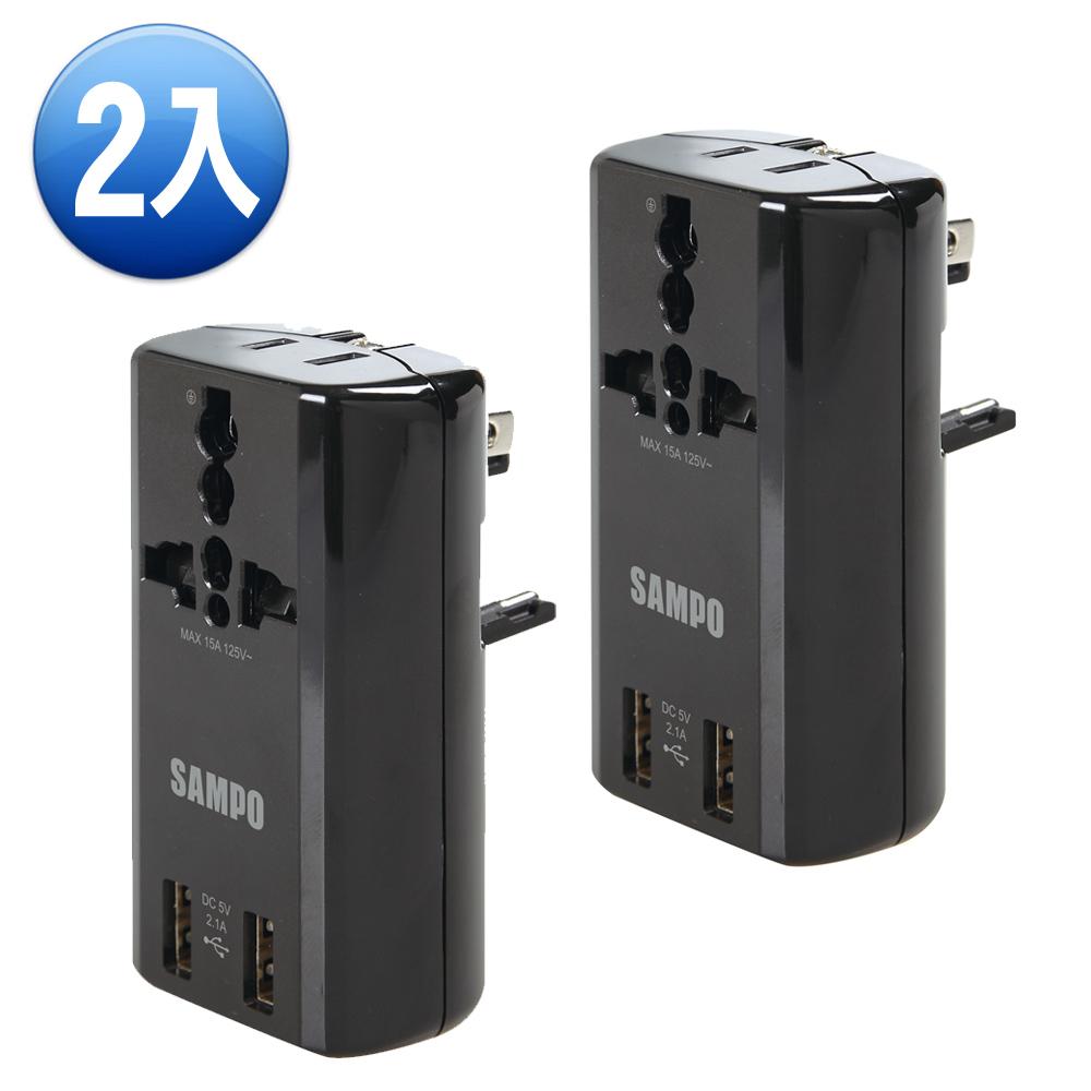 2入-SAMPO 聲寶雙USB萬國充電器轉接頭-EP-U141AU2