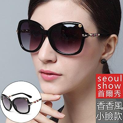 seoul show首爾秀 香香風珍珠款太陽眼鏡UV400墨鏡 1505