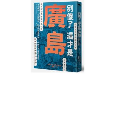 別傻了這才是廣島:巴士超多.三分鐘熱度.醬汁消費量日本第一…49個不為人知的潛規...