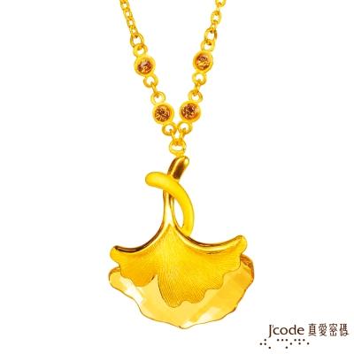 J'code真愛密碼 晶亮銀杏黃金/施華洛世奇水晶項鍊