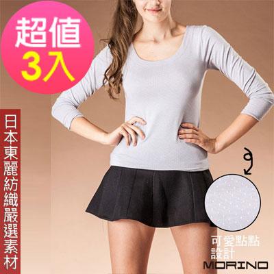 (超值3件組) 女款日本嚴選素材U領發熱衣 圓點灰