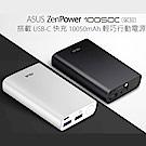 ASUS ZenPower 10050C QC3.0行動電源