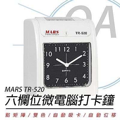 台灣製造-MARS-TR-520-微電腦指針型打卡