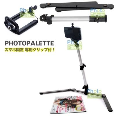 手機相機通用翻拍架-手機夾俯視拍攝PhotoPalette