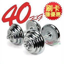 40公斤組合式啞鈴