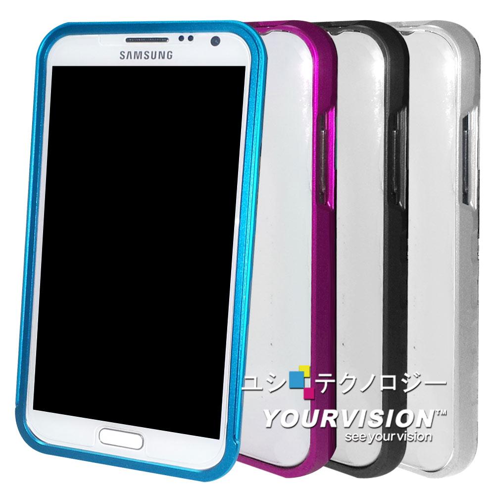 Yourvision Samsung Note 2 晶采鋁合金保護邊框(滑蓋、免螺絲)