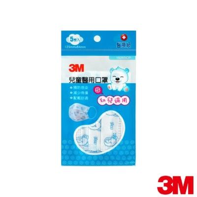 3M 兒童醫用口罩-幼兒用(五入裝)