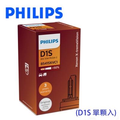 PHILIPS 飛利浦HID 4800K 氙氣車燈-增亮50%(D1S單顆裝)公司貨