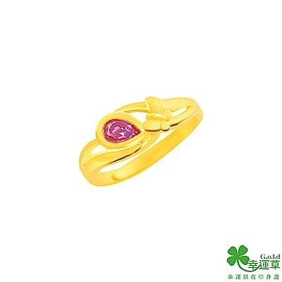 幸運草 晶彩蝶至黃金/水晶戒指