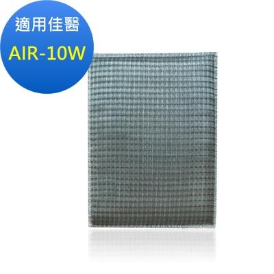 Originallife 可水洗超淨化空氣清淨機濾網 適用佳醫:AIR-10W
