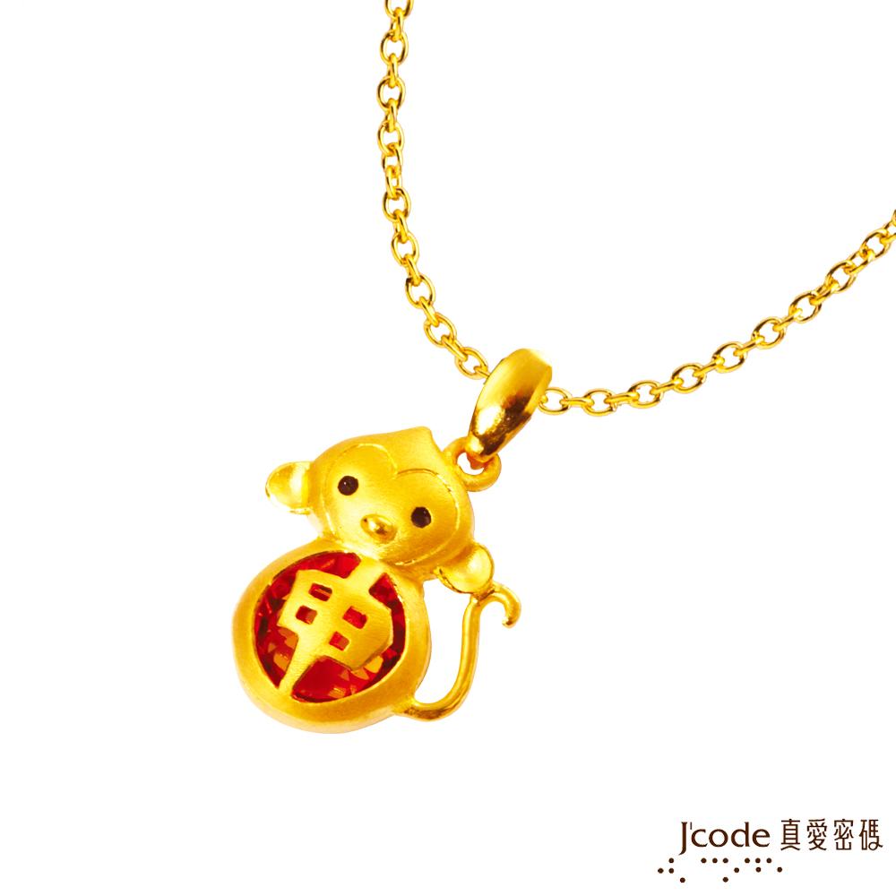 J'code真愛密碼 猴(申)黃金/水晶墜子 送項鍊