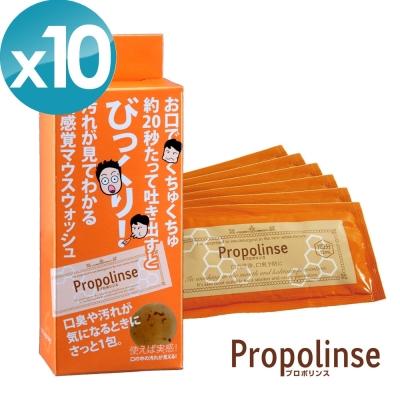 日本 Propolinse 蜂膠漱口水隨身包(6包/盒x10入組)