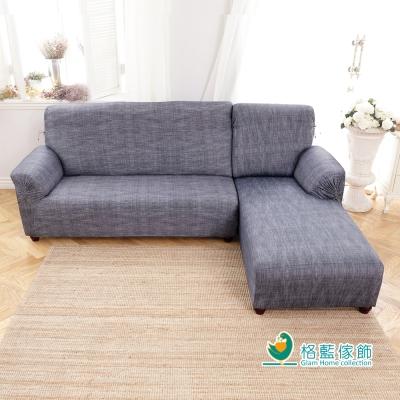 格藍傢飾 新潮流L型彈性沙發套二件式-右-禪思灰