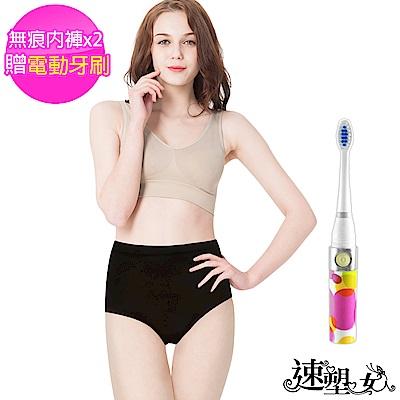 速塑女人 碘藏(水)密香萊卡無痕褲(黑色)2件組贈歌林電動牙刷