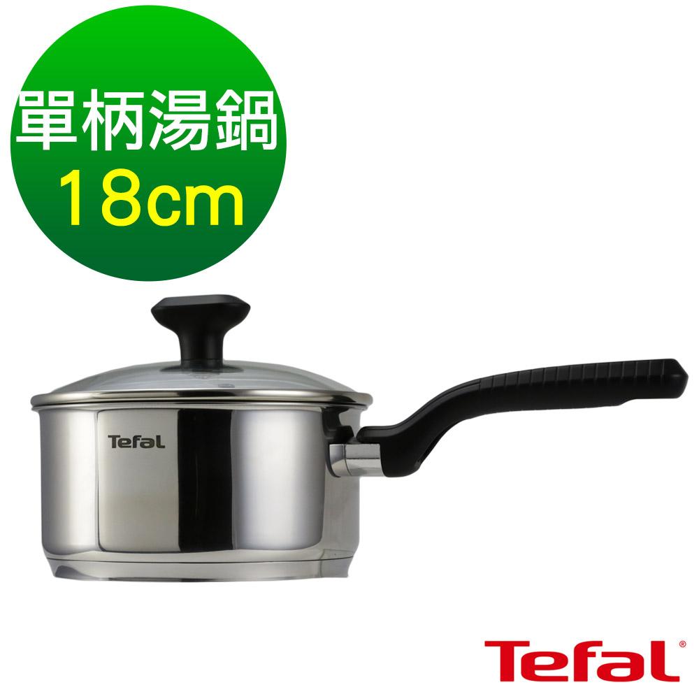Tefal法國特福 晶彩不鏽鋼系列18cm單柄湯鍋(加蓋)