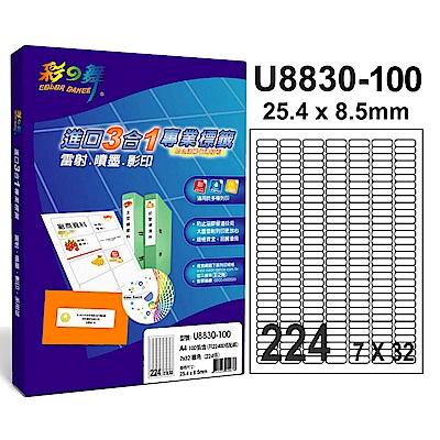 彩之舞 【U8830-100】 A4 3合1 224格(7x32) 標籤紙 300張