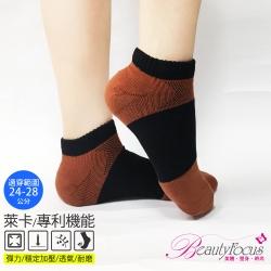 BeautyFocus  台灣製萊卡休閒氣墊襪(土橘)