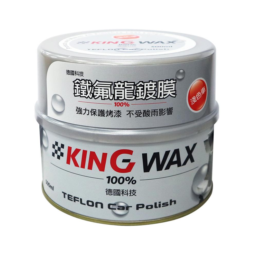 KING WAX鐵氟龍鍍膜-淺色車500ml-急速配