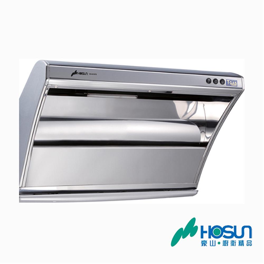 豪山 HOSUN 直吸式不鏽鋼排油煙機(80CM) VSI-8107S