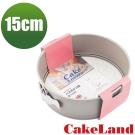 日本CAKELAND Cake扣環活動式不沾蛋糕模-15CM